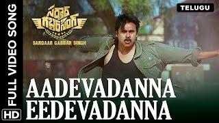 Aadevadanna Eedevadanna Telugu Video Song   Sardaar Gabbar Singh