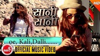 New Nepali Song 2016/2073 | SANI SANI - Dikshya Gewali | Ft.Nandita K.C/Deepak Gewali/Prabesh Upreti