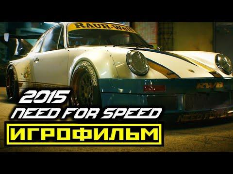 Need For Speed 2015 [ИГРОФИЛЬМ] Все Катсцены + Минимум Геймплея [60FPS, 1080p ]