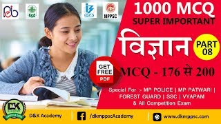 P/8 - विज्ञान | (176 to 200)  Super IMP MCQ  Science For SSC, MP POLICE, PATWARI, Forest Guard