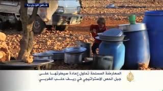 الجيش السوري يسيطر على جبل عزان بريف حلب
