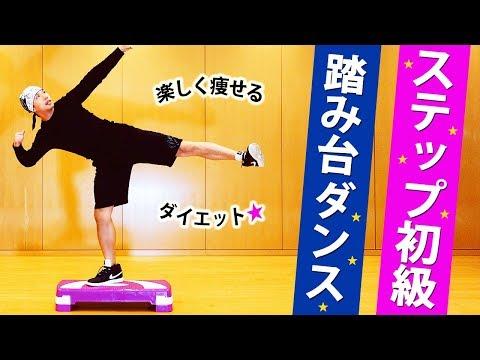【ダイエット ダンス動画】ステップエクササイズ初級 踏み台昇降で体脂肪を燃やすダイエット運動  – 長さ: 7:34。