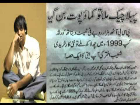 Shoaib Akhter Ki Aap Beeti ... video