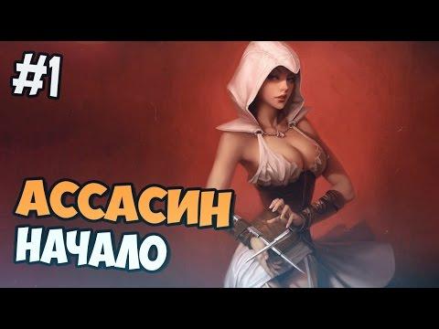 Assassin's Creed прохождение на русском - НАЧАЛО - Часть 1