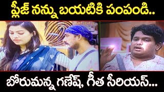 Bigg Boss Contestant Ganesh Became Emotional By Amith | Bigg Boss Controversy | TTM