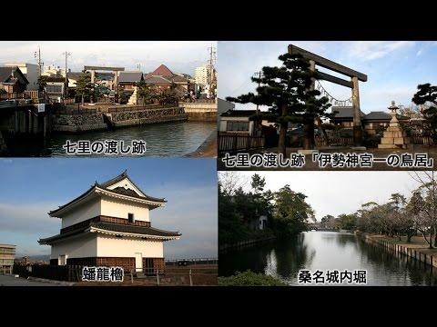 東海道 桑名宿