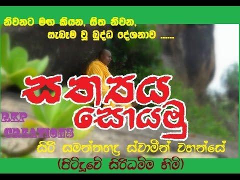 Sathaya Soyamu - Budu Bana - Siri Samanthabaddra Thero - Pitiduwe Siridhamma Himi video
