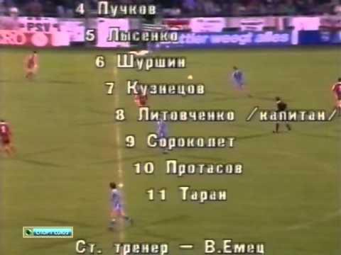Кубок УЕФА 1985-1986 1/16 ПСВ Эйндховен-Днепр