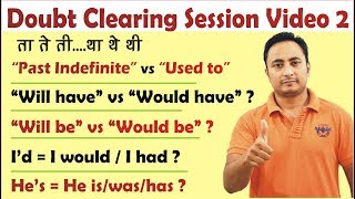 Spoken English & English Grammar Doubts Clearing Session 2 | Spoken English Lesson for Beginners