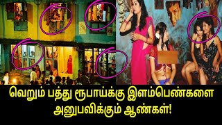 வெறும் பத்து ரூபாய்க்கு இளம்பெண்களை அனுபவிக்கும் ஆண்கள்! இந்தியாவின் மறுபக்கம்! | Tamil Trending