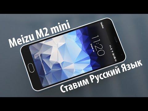 Meizu M2 mini Русификация( Установка Русского Языка)