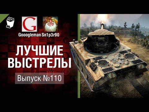 Лучшие выстрелы №110 - от Gooogleman и Sn1p3r90 [World of Tanks]