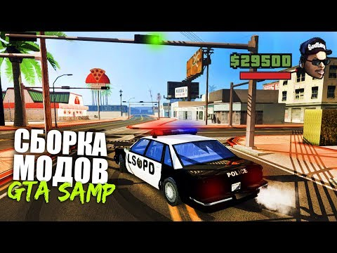 РЕАЛИСТИЧНАЯ СБОРКА GTA SAMP 0.3.7