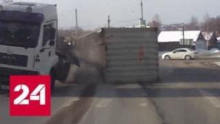 Опрокинувшийся контейнер поймал в ловушку машину в Смоленске - Россия 24