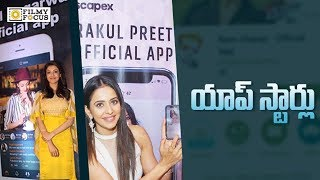 Tollywood Celebrities Who Have Their Own Apps || Rakul Preet || Kajal Agarwal