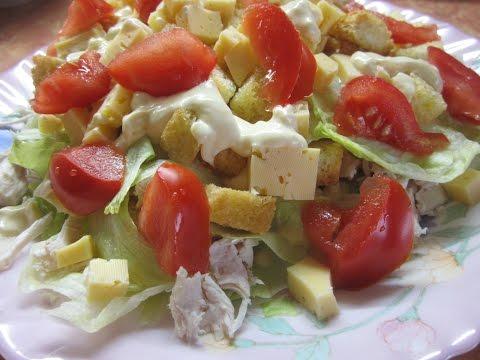 Салат «Цезарь»  с курицей и сухариками - это классический рецепт
