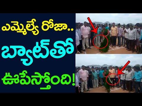 YCP MLA Roja Playing Cricket | Jabardasth Roja Playing Games | Funny Video | Entertainment | Taja30