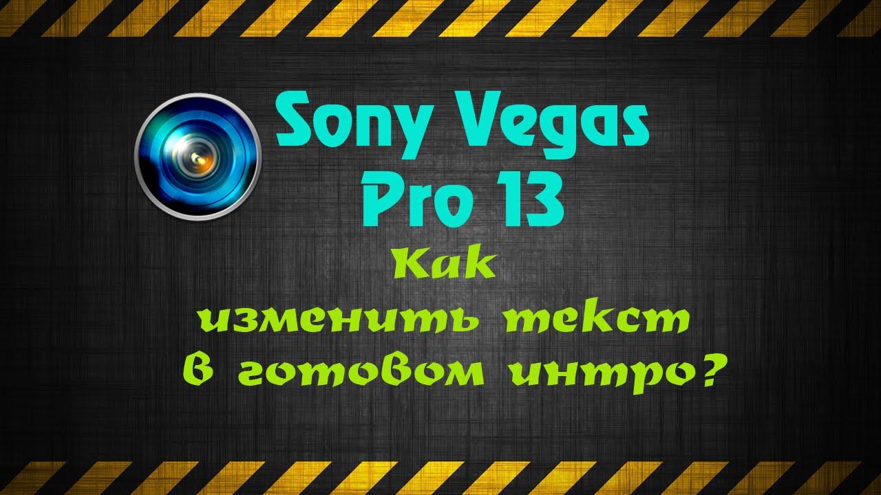 Как изменить текст из готового интро в программе Sony Vegas Pro 13 FunnyCat.TV