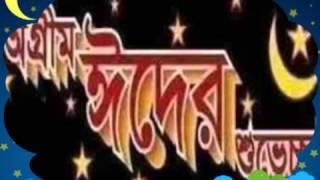 Eid song-ঈদের গান- রমজানের ঐ রুজার