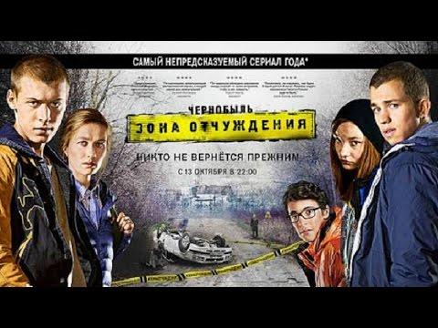 chernobil-zona-otchuzhdeniya-smotret