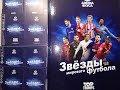 Звезды мирового футбола 2018 Азбука вкуса Новая коллекция mp3
