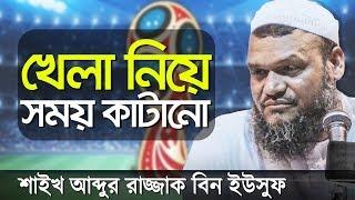 Bangla Short Waz About Some Sports by Abdur Razzak Bin Yousuf ►New Bangla Waz 2017