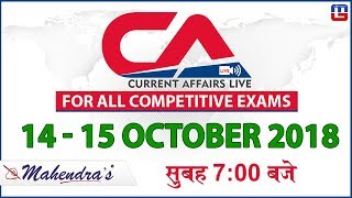 14-15 October | Current Affairs 2018 at 7 am | UPSC, Railway, Bank,SSC,CLAT, State Exams
