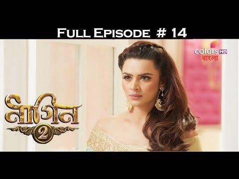 Naagin 2 (Bengali) - 4th May 2017 - নাগিন ২ - Full Episode thumbnail