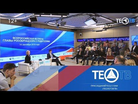 Всероссийская встреча главы Рособрнадзора Сергея Кравцова с родителями / ТЕО-ТВ 2018 12+