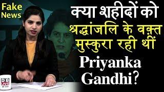 Fake News Viral Video | kya hai Priyanka ke Pulwama par muskurane ka raj? Rahul Gandhi..#SocialMedia