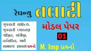 રેવન્યુ તલાટી મોડલ પેપર 1 revenue talati modal paper 1  m. Imp questions for talati