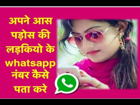 How To Get Your City Girls Whatsapp Number II Whatsapp Tricks II Latest App for Smartphone thumbnail