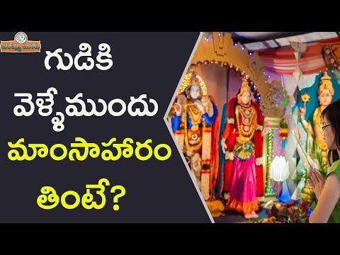 గుడికి వెళ్ళేముందు మాంసాహారం తింటే? || Why Don't We Go To Temple After Eating Nonveg?