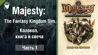 Прохождение игры Majesty: The Fantasy Kingdom Sim #1, Колокол, книга и свеча