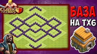 База для ТХ6 Clash of Clans