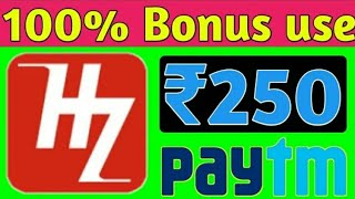 howzat fantasy app paytm withdrawal directly in our paytm account