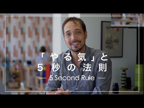 「やる気」が出ない時に5秒で動き出す方法 4K メル・ロビンスの5秒の法則 (04月23日 14:45 / 11 users)