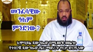 49 - Ustaz Abu Heyder - What is The Sprit World