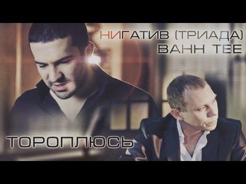 Bahh Tee - Тороплюсь (& Нигатив (Триада))