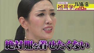 林先生が驚く初耳学【元AKB48研究生に密着!初耳ピーポー★パリコレ学】[字]