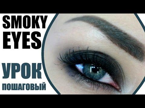 Smoky Eyes — это просто! 10 ШАГОВ   Для новичков и не только