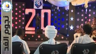 برنامج نجوم الغد - الحلقة الثانية- الدفعة 20 - قناة النيل الأزرق
