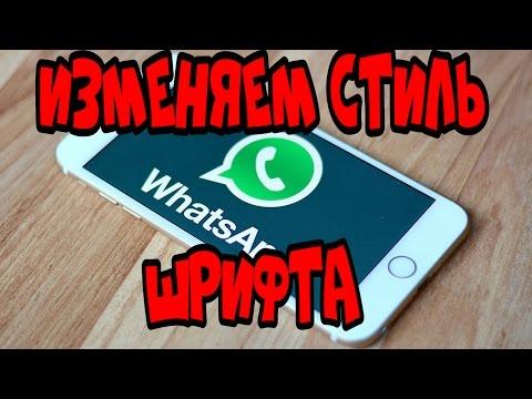 КАК ИЗМЕНИТЬ СТИЛЬ ШРИФТА В WhatsApp | HOW TO CGANGE FONT STYLI IN WhatsApp