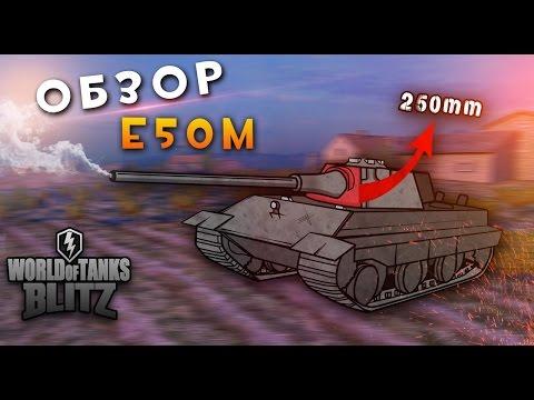 Обзор E-50M в World Of Tanks Blitz [WoT: Blitz]