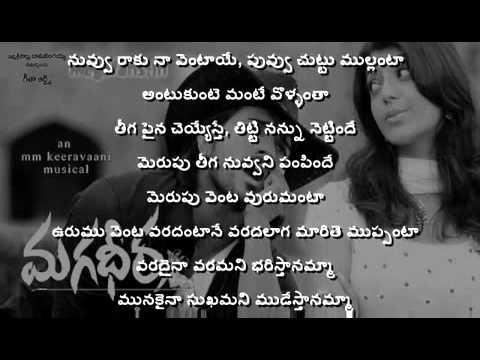 Panchadhara Bomma Bomma::telugu Karoake::maga Dheera video