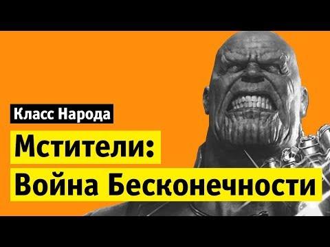 Мстители: Война бесконечности | Класс народа