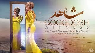Googoosh - Shahed (witness)