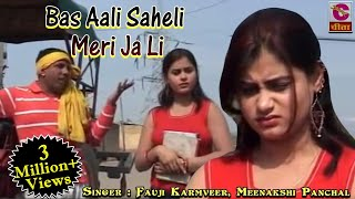 Bas Aali Saheli Meri Ja Li ## Hit Haryanvi Song ## Superfine