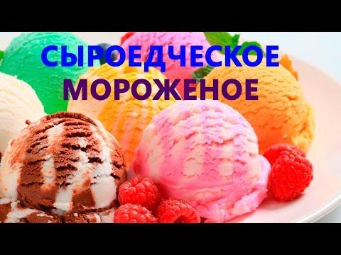 Рецепт для похудения. Сыроедческое мороженое. Вкусно и полезно.
