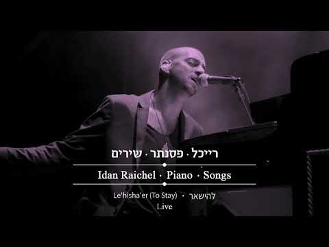 עידן רייכל - להישאר - Idan Raichel - Le'hisha'er (To Stay)